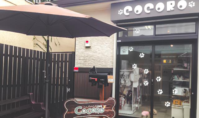 ハンドメイド犬雑貨 COCORO